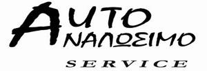 Πάτρα – Service – Auto Αναλώσιμο